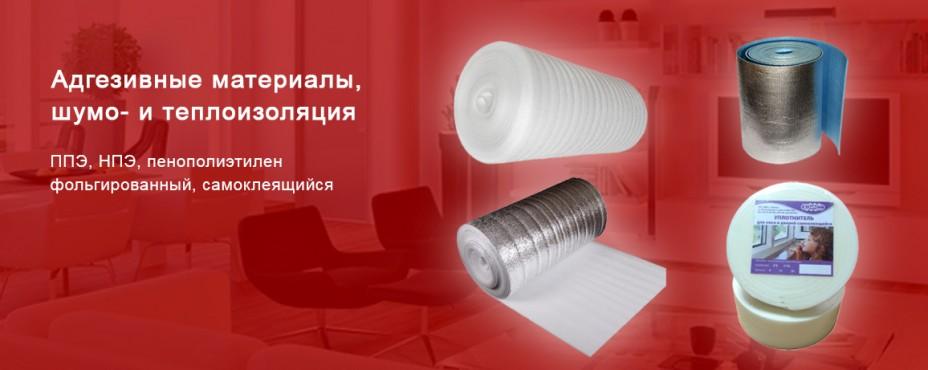 Адгезивные материалы, шумоизоляция, теплоизоляция